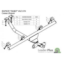 ТСУ (Фаркоп) для Лада  2123