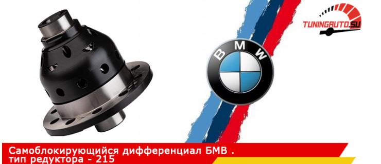 Блокировка дифференциала BMW тип редуктора 215