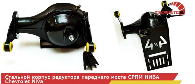 Стальной корпус редуктора переднего моста НИВА 4х4